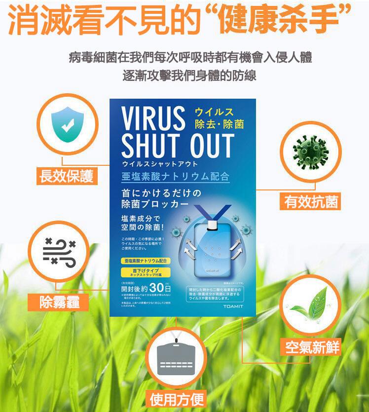 隨身空氣淨化殺菌袋